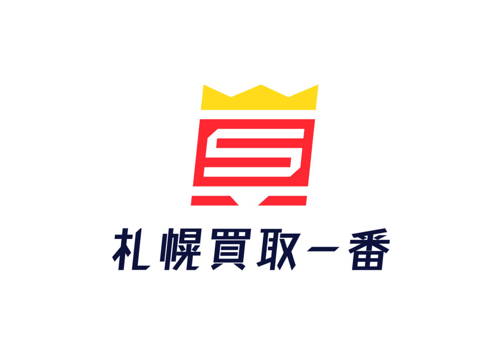 札幌買取一番ロゴ